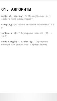 C++ Manual apk screenshot