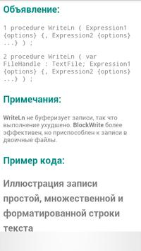 Справочник по Delphi apk screenshot