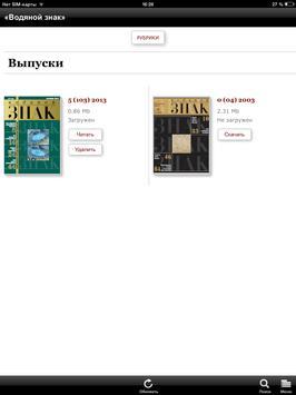 The Watermark magazine apk screenshot
