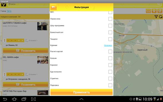 Yellow Pages apk screenshot