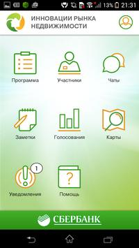 Sberbank Realty Conference poster