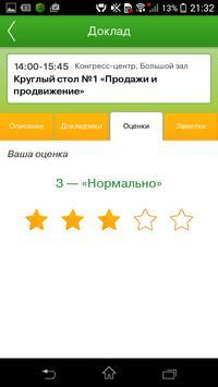 Sberbank Realty Conference apk screenshot