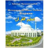 Методика обучения Корана icon