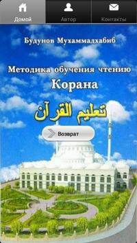 Методика обучения Корана poster