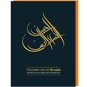 Расскажи мне об исламе icon