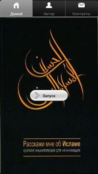 Расскажи мне об исламе poster
