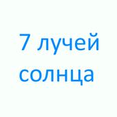 Семь лучей солнца (часть 2) icon