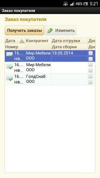 Сити сервис заказы apk screenshot
