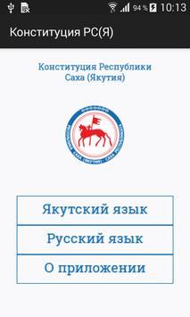 Конституция РС(Я) poster