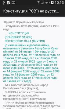 Конституция РС(Я) apk screenshot