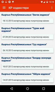 Кодексы КР apk screenshot