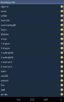 Thai Holy Bible apk screenshot
