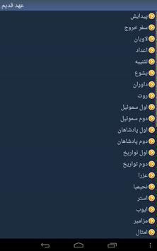 Farsi (Persian) Holy Bible apk screenshot