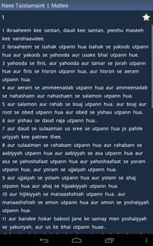 Pavitra Baaibil apk screenshot