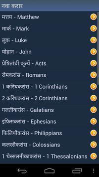 मराठी बायबल apk screenshot
