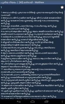 സത്യവേദപുസ്തകം apk screenshot