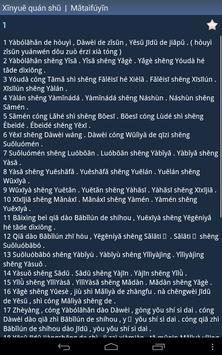 Sheng Jing apk screenshot