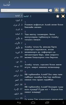 Коръән - Quran in Tatar apk screenshot
