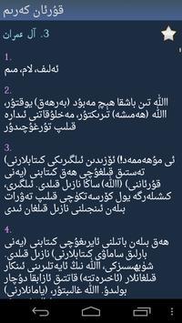 قۇرئان كەرىم - Quran in Uyghur apk screenshot