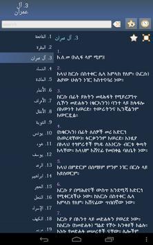 Quran in Amharic apk screenshot