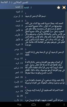 Quran in Arabic apk screenshot