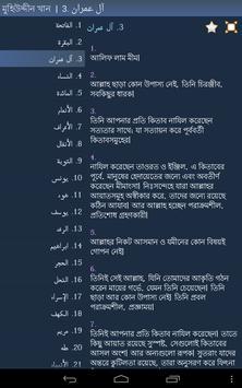 বাংলা কুরআন (Quran in Bengali) apk screenshot