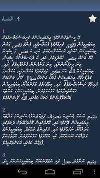 ކީރިތި ޤުރުއ (Quran in Divehi) apk screenshot
