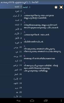 ഖുർആൻ (Quran in Malayalam) apk screenshot