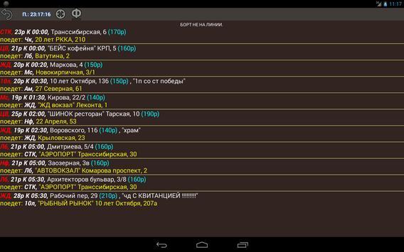 ASC - Водитель apk screenshot