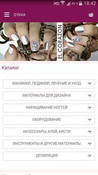 Odiva.ru apk screenshot
