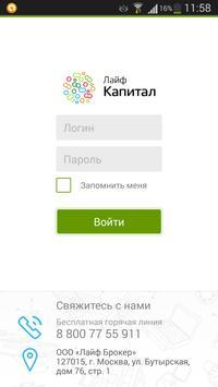 Лайф Капитал poster