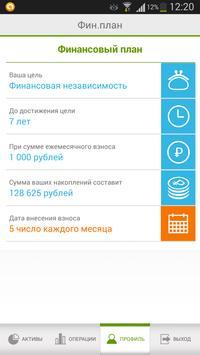 Лайф Капитал apk screenshot