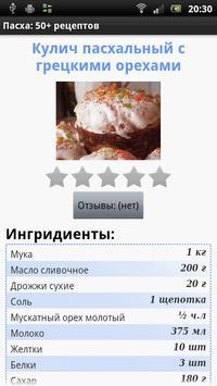 Easter: 50+ recipes apk screenshot