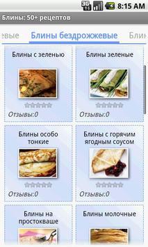 Блины: 50+ рецептов poster