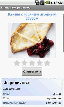 Блины: 50+ рецептов apk screenshot
