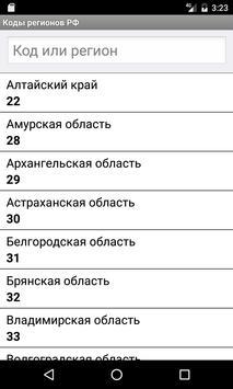 Автокоды регионов РФ и Украины poster