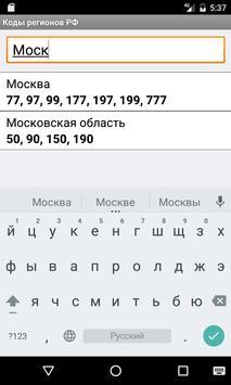 Автокоды регионов РФ и Украины apk screenshot