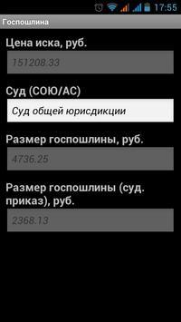 Contract of debt apk screenshot