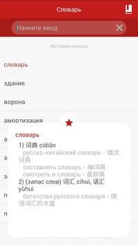 Chinese Dictionary Laoshi Dict apk screenshot