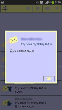 смс антиспам apk screenshot