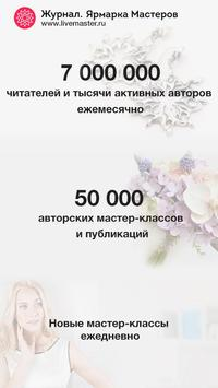 Журнал. Ярмарка Мастеров poster