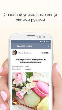 Журнал. Ярмарка Мастеров apk screenshot