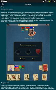 Карточные и настольные игры apk screenshot