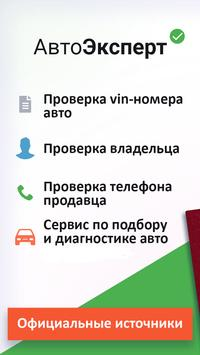 Авто Эксперт - проверка ГИБДД poster