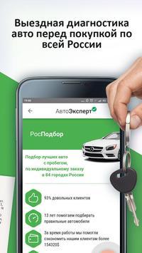 Авто Эксперт - проверка ГИБДД apk screenshot