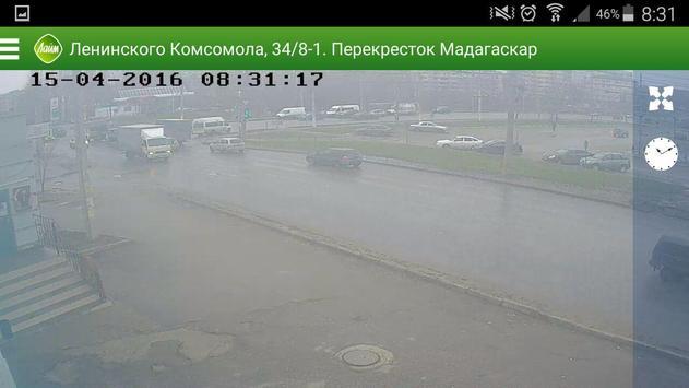 Лайм Камеры Чебоксары apk screenshot