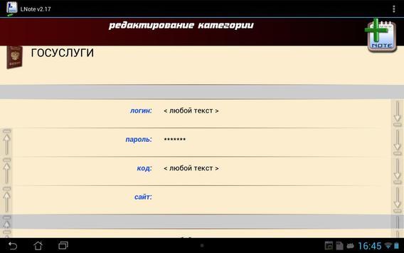 Lnote apk screenshot