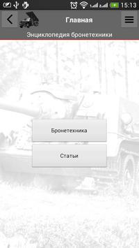 Энциклопедия бронетехники poster
