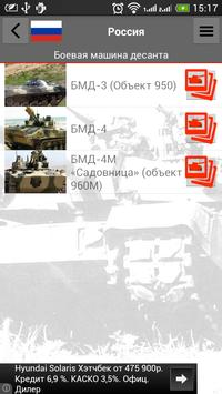 Энциклопедия бронетехники apk screenshot