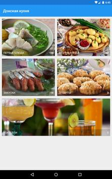 Рецепты донской кухни apk screenshot